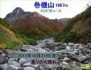 【ニコニコ動画】巻機山(ヌクビ沢)を解析してみた