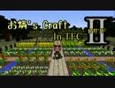 【ニコニコ動画】【Minecraft】 お燐's Craft in TFC Second part 2 【ゆっくり実況】を解析してみた