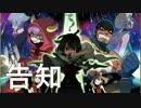 【ポケモンORAS】 強者たちに戦いを挑む 告知