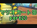 【ニコニコ動画】【実況】それなりにマリオカートエイイイイイイイイイイイイイ【part23】を解析してみた