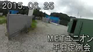 センスのないサバゲー動画 M.E.Tユニオン平日定例会 2015.06.25