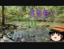 【ゆっくり釣り動画】まったり隊の渓流釣りSeason2 ー4匹目ー