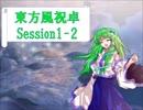 【ニコニコ動画】【東方卓遊戯】東方風祝卓1-2【SW2.0】を解析してみた