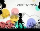 【ニコニコ動画】【第7回東方ニコ童祭】フランドール・トラベル【東方自作アレンジ】を解析してみた