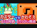 【ニコニコ動画】【実況】マリオカート8 かわぞえvsカスターコミュ対抗【とりっぴぃ視点】を解析してみた
