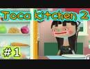【ニコニコ動画】【実況】ぼくはさつじんシェフ【TocaKitchen2】01を解析してみた