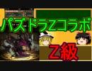 【ニコニコ動画】【パズドラ】 1から始めるパズドラ攻略 317日目+  【ゆっくり実況】を解析してみた
