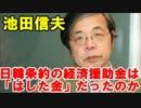 【ニコニコ動画】韓国崩壊 【池田信夫】日韓条約の経済援助8億ドルは「はした金」を解析してみた
