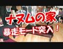 【ニコニコ動画】【ナヌムの家】 暴走モード突入!を解析してみた