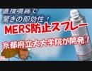 【MERS防止スプレー】 京都府立大大学院が開発!
