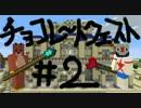 【Minecraft】ふたりはチョコクエ#2 chocolate quest【二人実況】 thumbnail