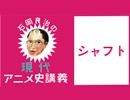 「石岡良治の現代アニメ史講義 vol.1 テーマ:シャフト」