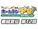 【番組宣伝#12】れい&ゆいの文化放送ホームランラジオ!
