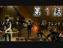 【7DTD】ゾンビスレイヤー フロムマルチプレイ 第1話【ゆっくり実況】 thumbnail