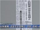 【敵性国家】言論統制・人権抑圧・歴史捏造、どっちもどっちな南北朝鮮[桜H27/6/26]
