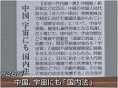 【阿Q】南シナ海から金融、宇宙にまで広がる中華思想[桜H27/6/26]