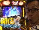 【P-martTV】開店くんが行く!#93 ピートレック・マーメイド五反田店1/2