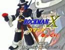 【ゆっくり実況】 ロックマンX コマンド・ゆっくり part3