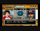 【ニコニコ動画】優勝を目指す迫真野球部part終.mp4を解析してみた