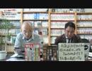 韓国の東北アジア歴史財団はプロパカンダの団体ですね。|第146回 週刊誌欠席裁判(生放送)その6