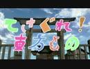 【ニコニコ動画】【第7回東方ニコ童祭】てさぐれ!東方もの OP【再現MMD】を解析してみた