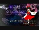 【ニコニコ動画】【第7回東方ニコ童祭】東方新作を遊んだ気になるCD 予告【東方魔宝城】を解析してみた