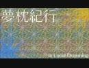 【ニコニコ動画】【第7回東方ニコ童祭】 夢枕紀行 ~In Lucid Dreaming 【秘封風小曲集】を解析してみた