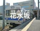 初音ミクが「積水ハウスの歌」で福島交通の駅名を歌いました。