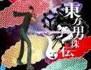 【ニコニコ動画】【東方男珠伝】宇宙息子出る 【第7回東方ニコ童祭】を解析してみた