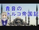 【ニコニコ動画】【メディーバル2】貴音のトルコ帝国記 Part1【トータルウォー】を解析してみた