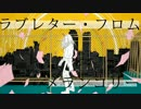 【ニコニコ動画】ラブレター・フロム・メランコリー 歌ってみた 【らぃり】を解析してみた