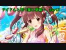 【ニコニコ動画】[ポケモンORAS]アイドルと四つ葉と草統一 part3を解析してみた