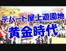 【ニコニコ動画】デパート屋上遊園地黄金時代を解析してみた