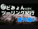 【ニコニコ動画】【第7回東方ニコ童祭】文と行くツーリング紀行 番外3を解析してみた