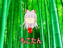 【第7回東方ニコ童祭】 もこたん 【東方自作アレンジ】