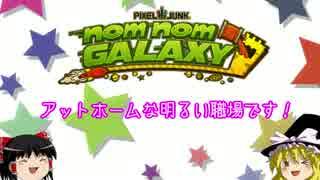 【アットホームな】Nom Nom Galaxy【明る