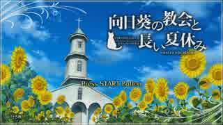 【実況】皆で紡ぐ、ひと夏の思い出『向日葵の教会と長い夏休み』 第1話