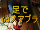 【ニコニコ動画】【64スマブラ】足で幼馴染に挑んだ結果【実況】を解析してみた