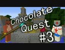 【Minecraft】ふたりはチョコクエ#3 chocolate quest【二人実況】 thumbnail