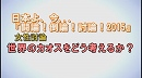 1/3【女性討論】世界のカオスをどう考えるか?[桜H27/6/27]