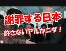 【謝罪する日本】 許さないアルかニダ!