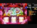 【ニコニコ動画】【パチンコ実機】CRギンギラパラダイス情熱カーニバルXLD 第02夜その1を解析してみた
