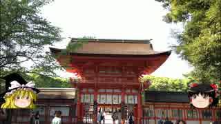 【ゆっくり】チキンの旅日誌 京都グルメ旅行④ 下鴨神社編