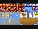 【バード・ウィーク】発売日順に全てのファミコンクリアしていこう!!【じゅんくり#125_1】