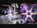 【第7回東方ニコ童祭】2Dと3Dの境界【比較】