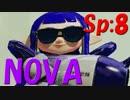 【ニコニコ動画】元プロゲーマーが塗りつくスプラトゥーン!Sp:8【実況】を解析してみた