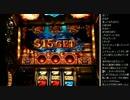 【ニコニコ動画】2015年 06月27日 永井先生 ミリオンゴッド~神々の凱旋~ (5/13)を解析してみた