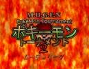 【MUGEN】ポキーモントーナメント2 ムーチ
