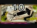 【ニコニコ動画】【イカ】最高にイカしたゲームスプラトゥーン! Part.10【ゆっくり】を解析してみた