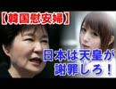 【韓国崩壊】 キチガイ慰安婦「天皇に謝罪要求するニダ(`ロ´)!」